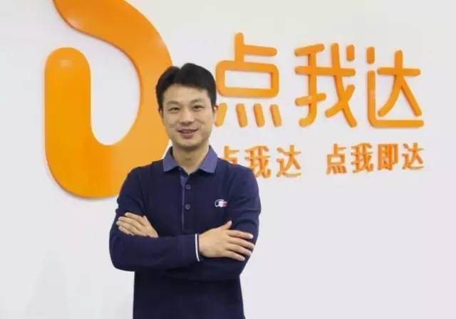 """【现代物流报】点我达CEO赵剑锋:做国内最大即时物流平台要穿越""""三重门"""""""