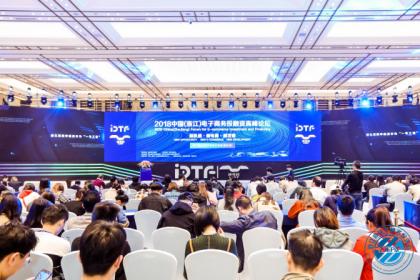 【华声在线】2018中国(浙江)电子商务投融资高峰论坛召开 点我达即时物流驱动零售变革