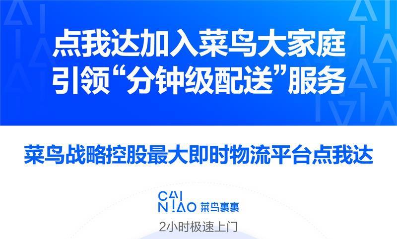 【环球网】点我达CEO赵剑锋内部信:融入菜鸟生态 站上全新高度